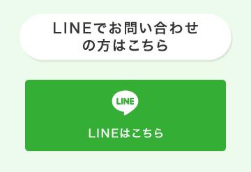 LINEでお問い合わせの方