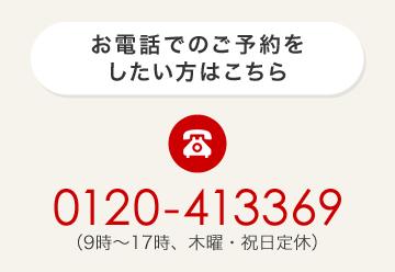 お電話での予約をしたい方