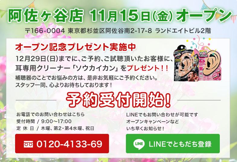 11月15日阿佐ヶ谷店オープン