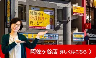 阿佐ヶ谷店