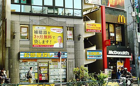 2階がプロショップ大塚阿佐ヶ谷店です