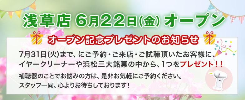浅草店6月22日(金)オープン!記念品プレゼントキャンペーン中