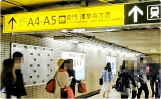 都営地下鉄浅草線の改札出口の写真