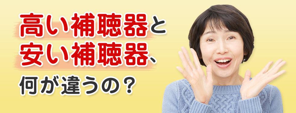 高い補聴器と安い補聴器の違いとは?