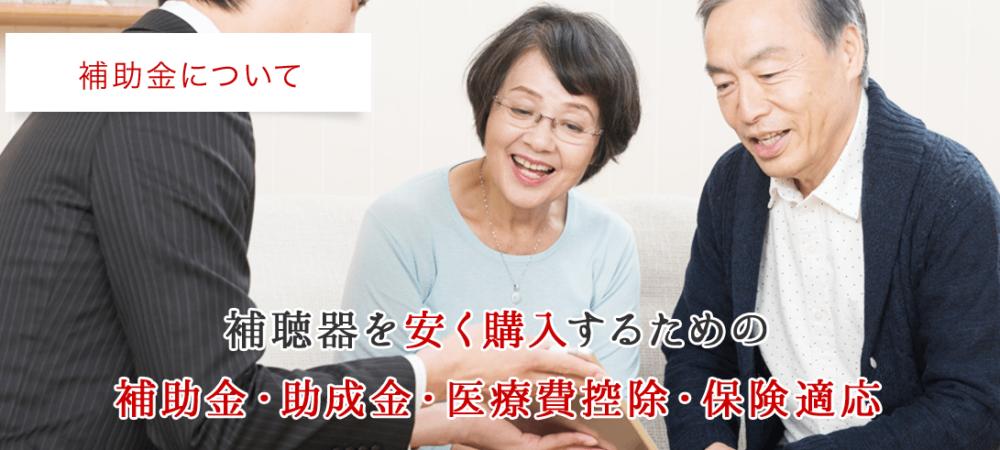 補聴器を安く購入するための補助金・助成金・医療費控除・保険適応について