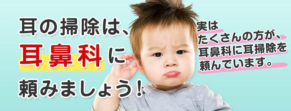 耳掃除は必要、不必要?補聴器を使う方は、耳垢が溜まりやすい?