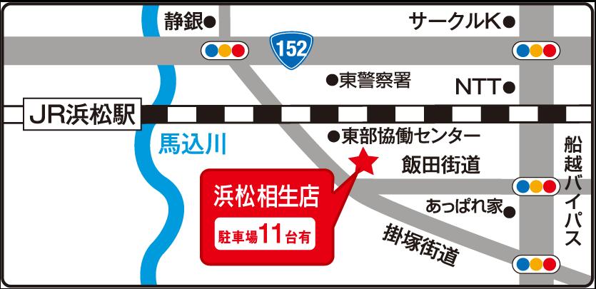 認定補聴器専門店プロショップ大塚 浜松相生店地図