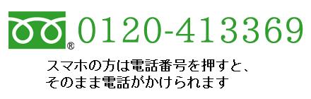 フリーダイヤル:0120413369