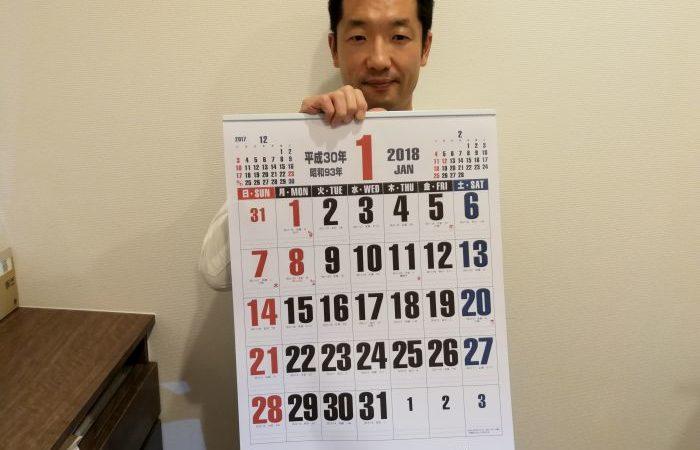 毎年恒例!特大カレンダープレゼント!!