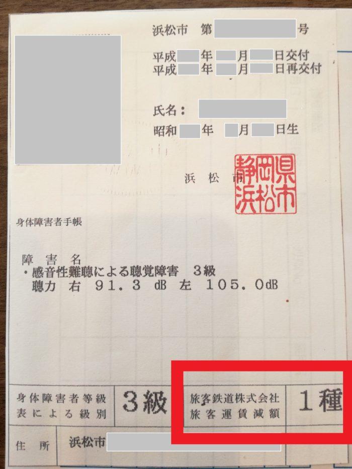 旅客鉄道株式会社旅客運賃減額欄「第1種」