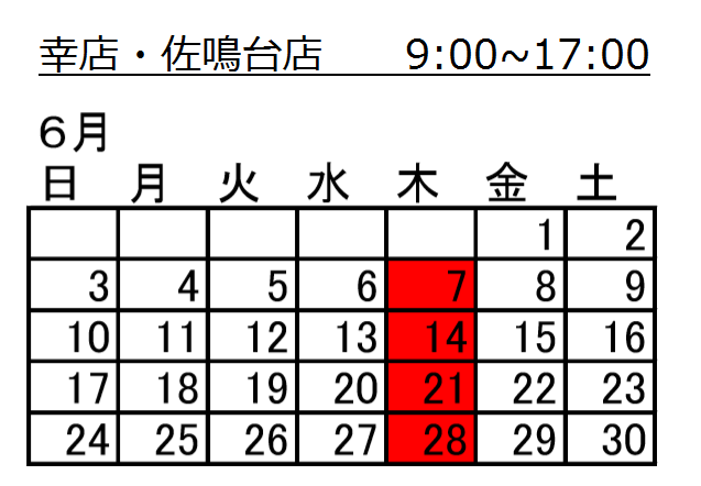 6月幸店、佐鳴台店