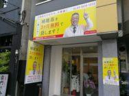 プロショップ大塚浅草店