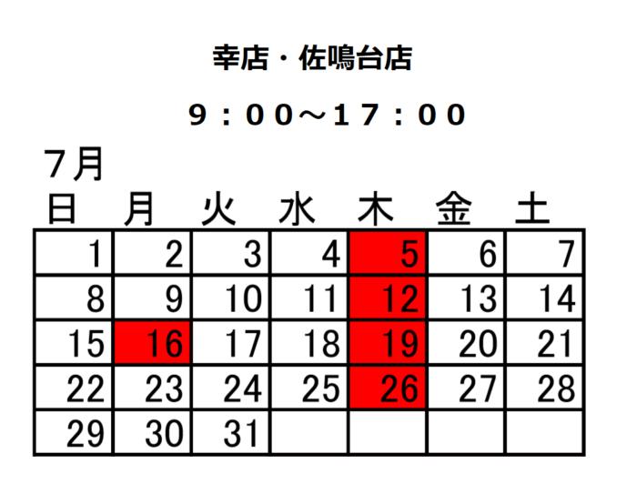 7月幸店、佐鳴台店