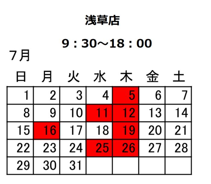 7月浅草店