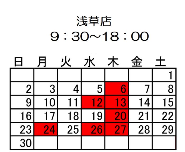 9月浅草店