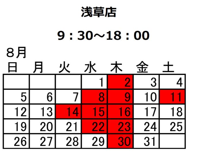 8月浅草店