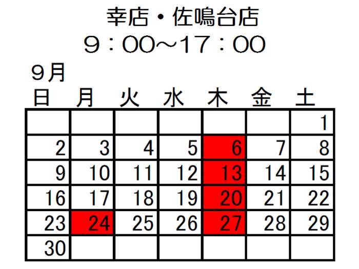 9月幸店佐鳴台店
