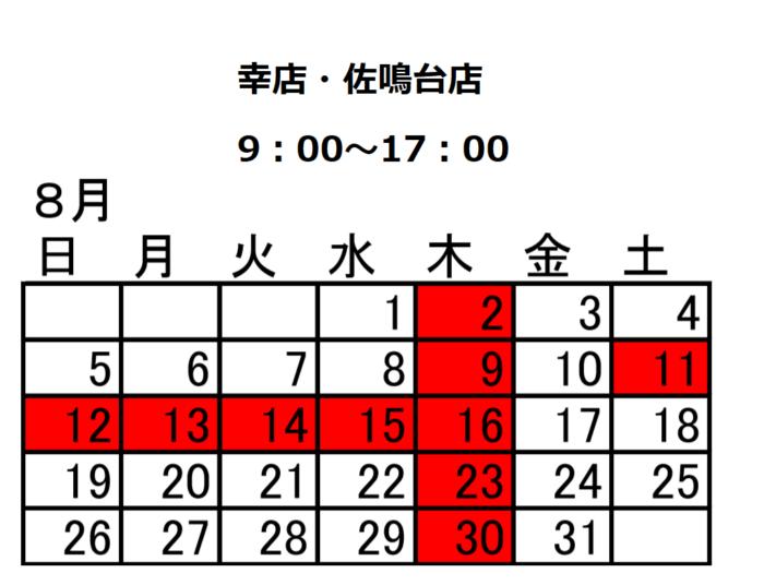 8月幸店、佐鳴台店