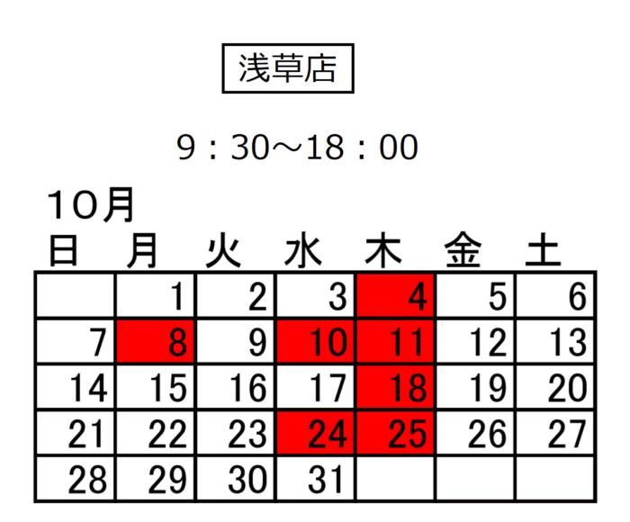 10月浅草店