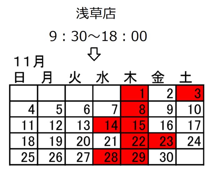 11月浅草店