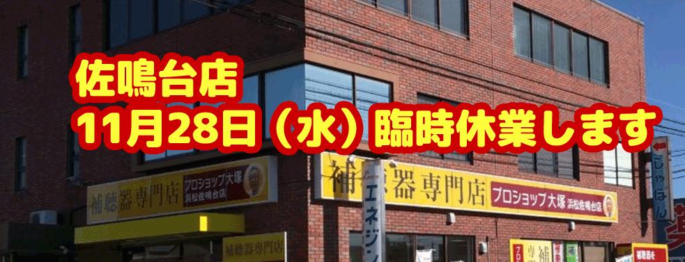佐鳴台店11月28日(水)は臨時休業します