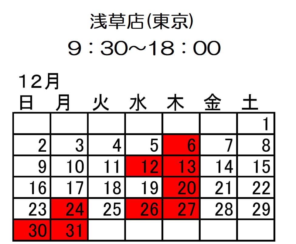 12月浅草店