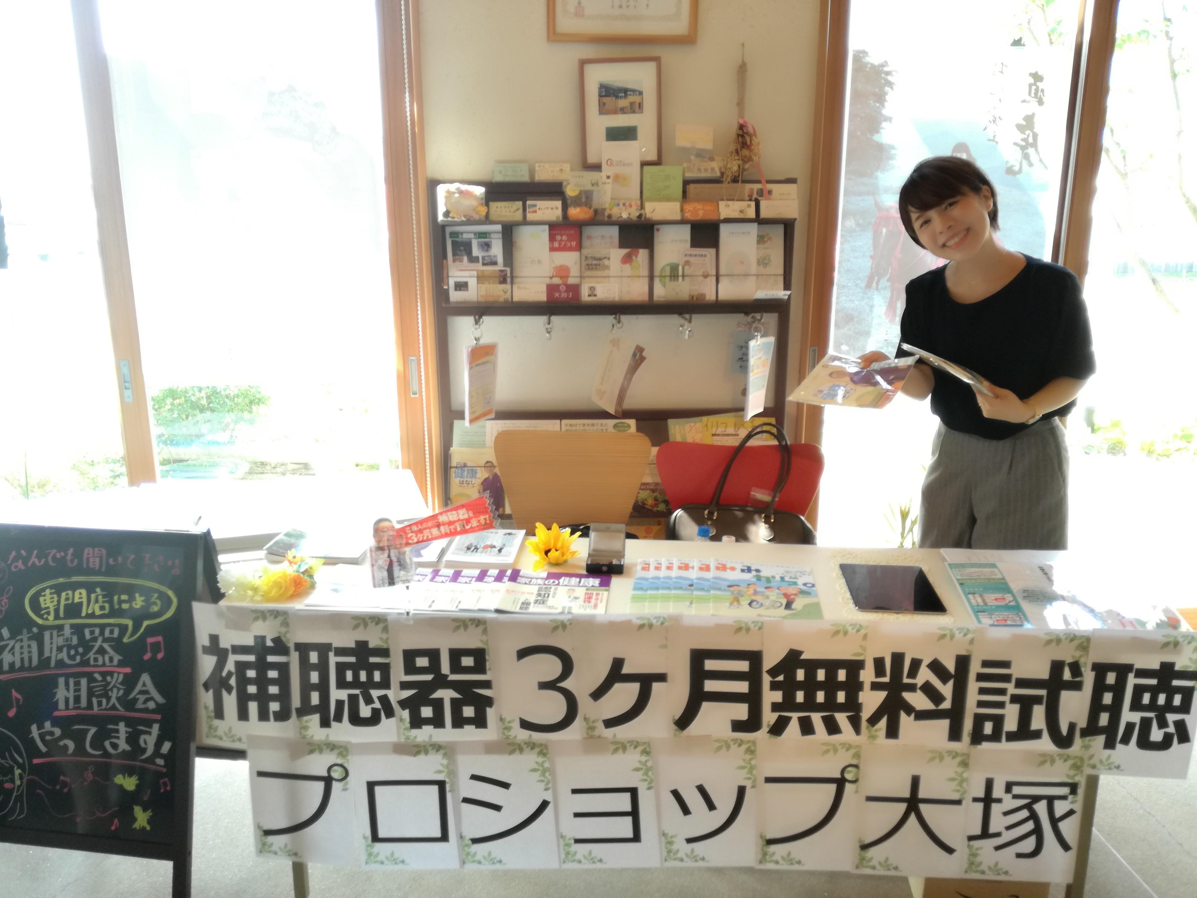 【磐田市の皆さまへ】補聴器相談会のお知らせ