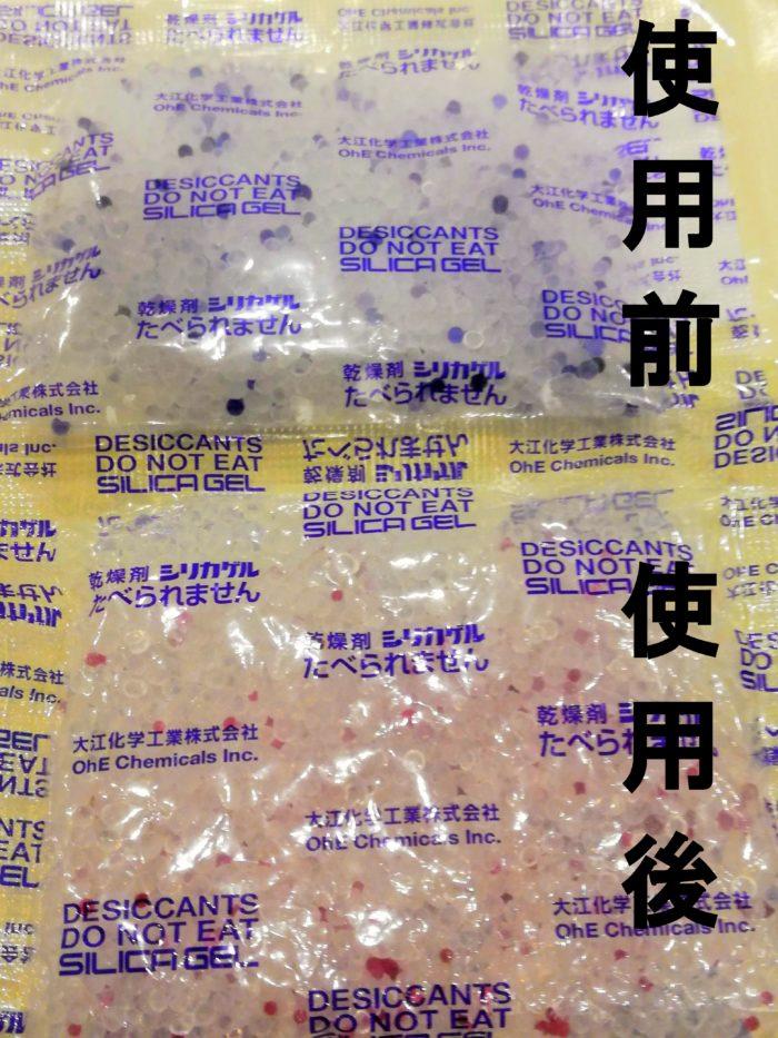 乾燥剤の色の変化