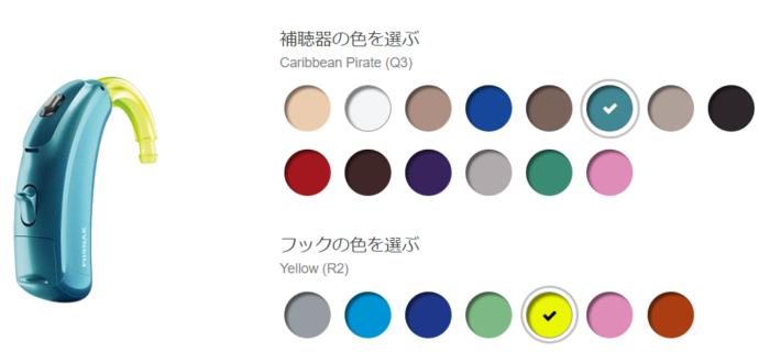 フォナックのお子様専用、特別にカラフルなカラーのバリエーションが追加されています。