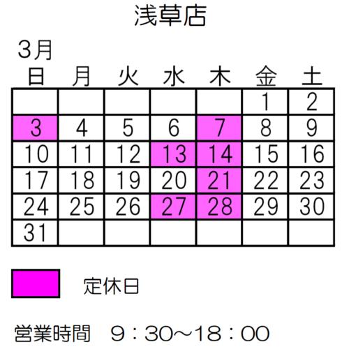 プロショップ大塚カレンダー
