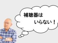 高齢者が補聴器をいやがる/つけたがらない理由は、本人に困っている自覚が無いから!?