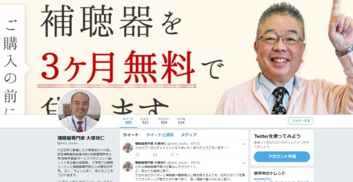 補聴器専門店プロショップ大塚twitter画像