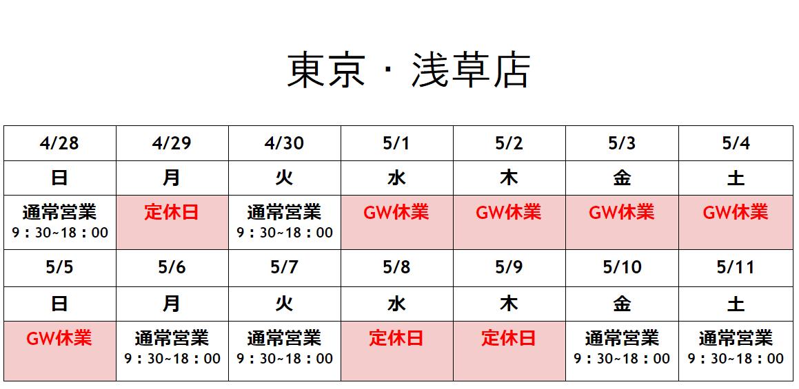 プロショップ大塚GW休業のお知らせ