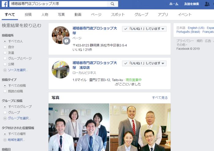 補聴器専門店プロショップ大塚facebookの画像