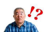 補聴器をいやがる/つけたがらない高齢者が「難聴じゃない!」と言い張る理由