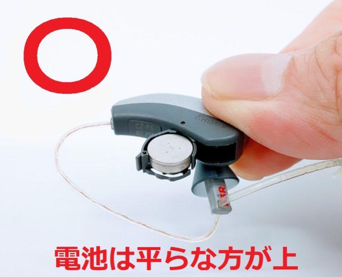 補聴器に電池が入っている様子