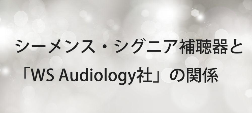 シーメンス・シグニア補聴器というブランドと「WS Audiology社」の関係