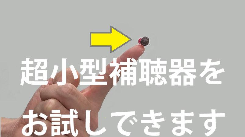 【浜松市の皆さまへ】「絶対に気づかれない」超小型補聴器無料体験のお知らせ