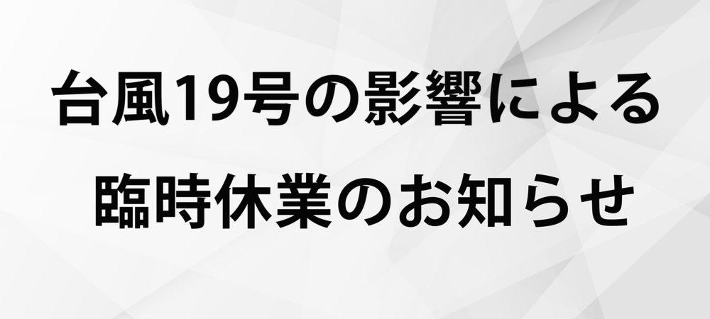 台風19号の影響による臨時休業のお知らせ