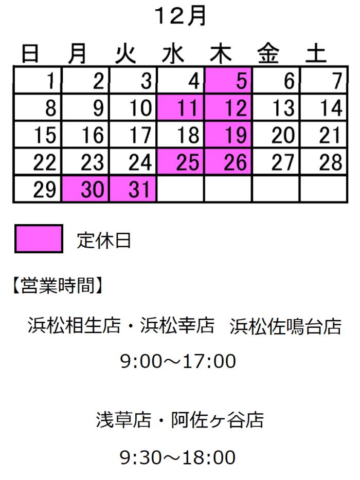 2019年12月の営業日カレンダー