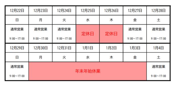 年末年始休業のお知らせ【浜松】カレンダー