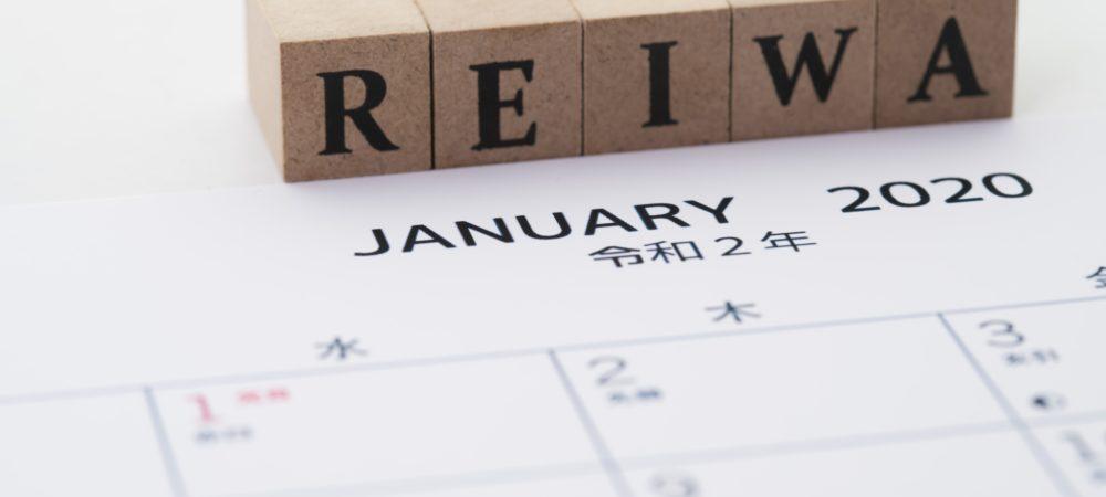 1月の営業日のお知らせ