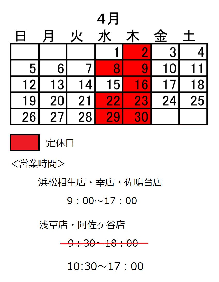 4月の営業日カレンダー