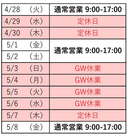 GW休業のお知らせカレンダー