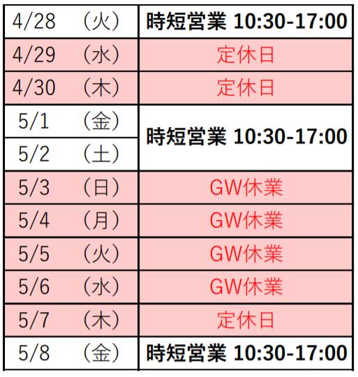 東京GW営業日カレンダー