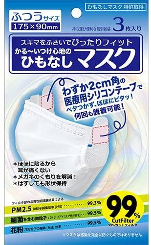 Amazon | ひもなしマスク A-01 ふつうサイズ ホワイト 3枚 | ひもなしマスク | マスク
