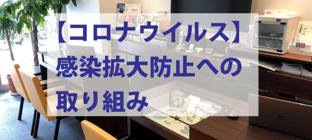 【コロナウイルス】感染拡大防止への取り組み(お客様と従業員の感染防止に最善を尽くします)