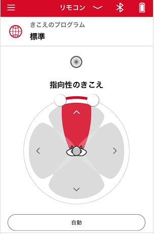 Signiaアプリ ビーム指向性画面