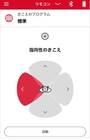 うるさい場所で特定の方向の聞こえを聞きやすくできる「Signiaアプリ」