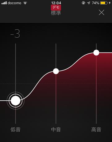 GNアプリのイコライザ画面